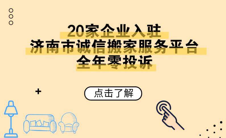 20家企业入驻济南市诚信搬家服务平台,全年零投诉