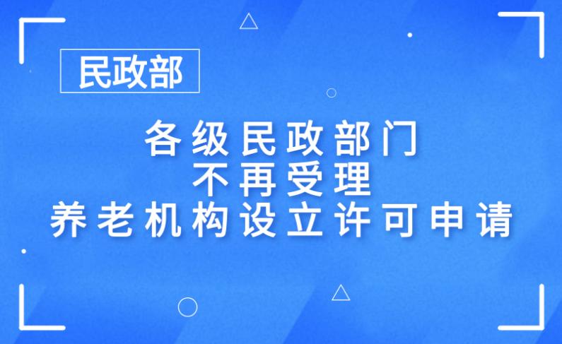 民政部:各级民政部门不再受理养老机构设立许可申请