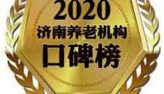 """第二届(2020)济南市养老机构口碑榜""""最受欢迎养老机构""""名单"""